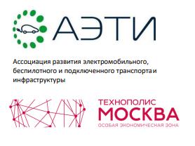31.03.2021 состоялась встреча Ассоциации развития электромобильного, беспилотного, подключенного транспорта и инфраструктуры.