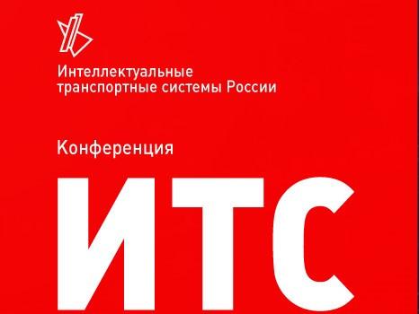 В Калуге пройдет конференция и выставка «ИТС регионам»