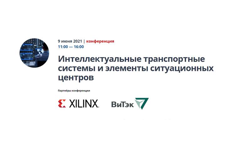 9 июня 2021 года состоялась онлайн конференция «Интеллектуальные транспортные системы и элементы ситуационных центров»